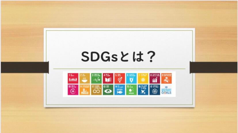LM〜SDGs編① SDGsを知ろう〜