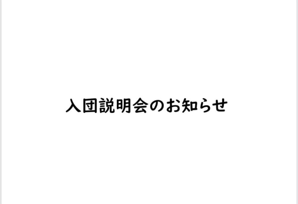 入団説明会のお知らせ